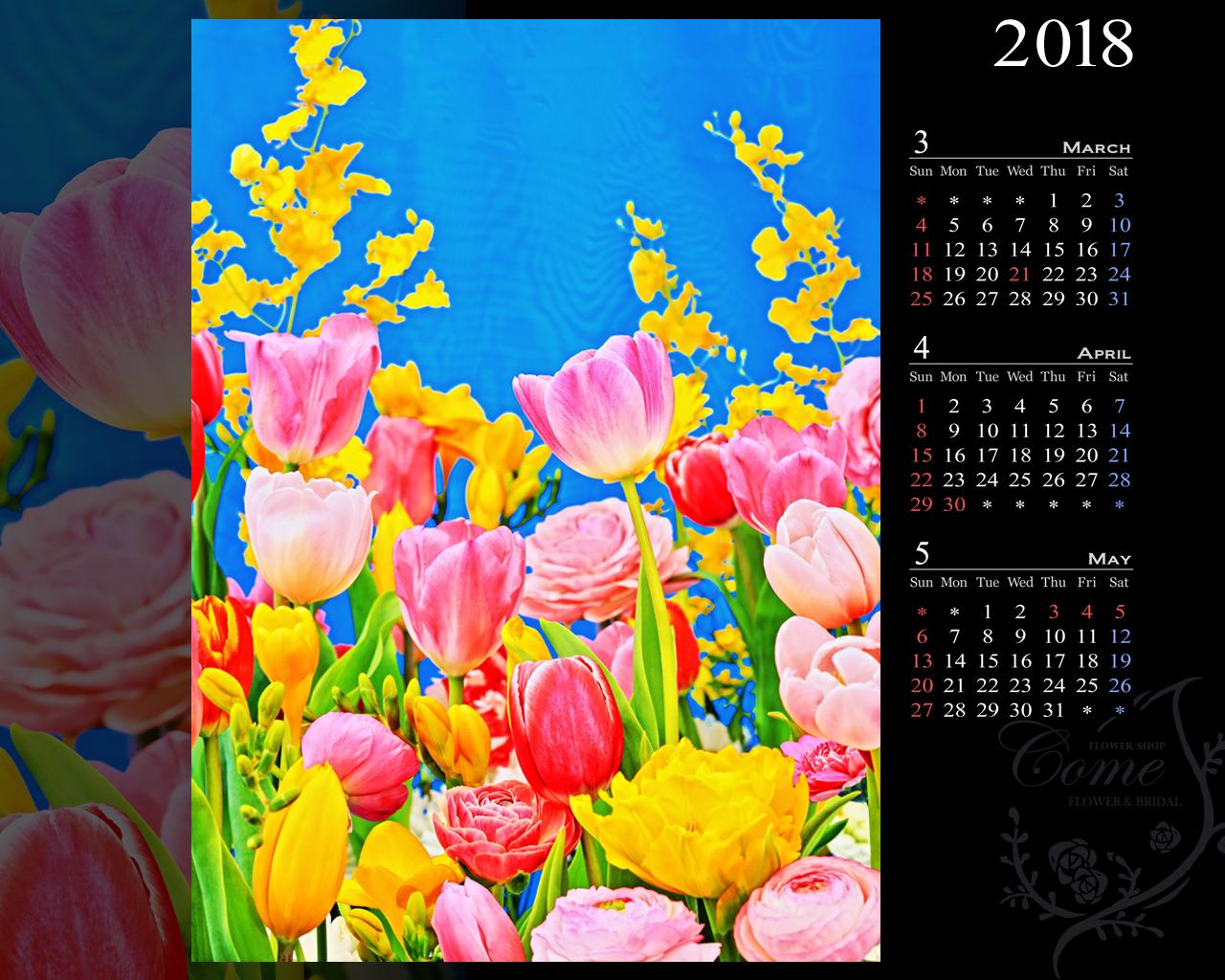 2018年壁紙カレンダープレゼント 無料 花の写真を使った壁紙