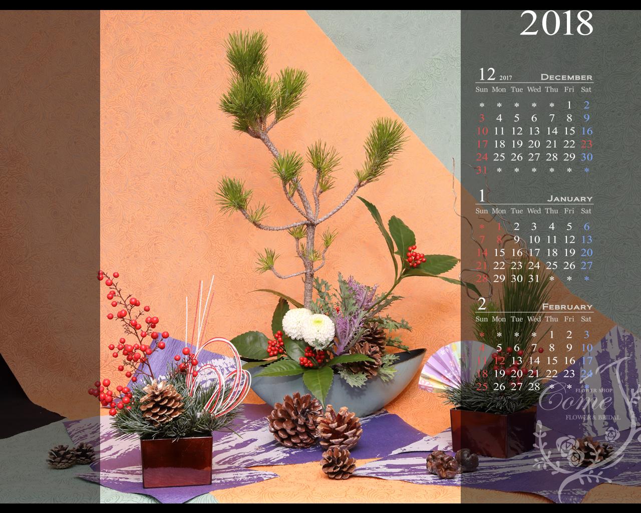 18年壁紙カレンダープレゼント 無料 花の写真を使った壁紙カレンダーを無料でダウンロード フラワーショップ花夢